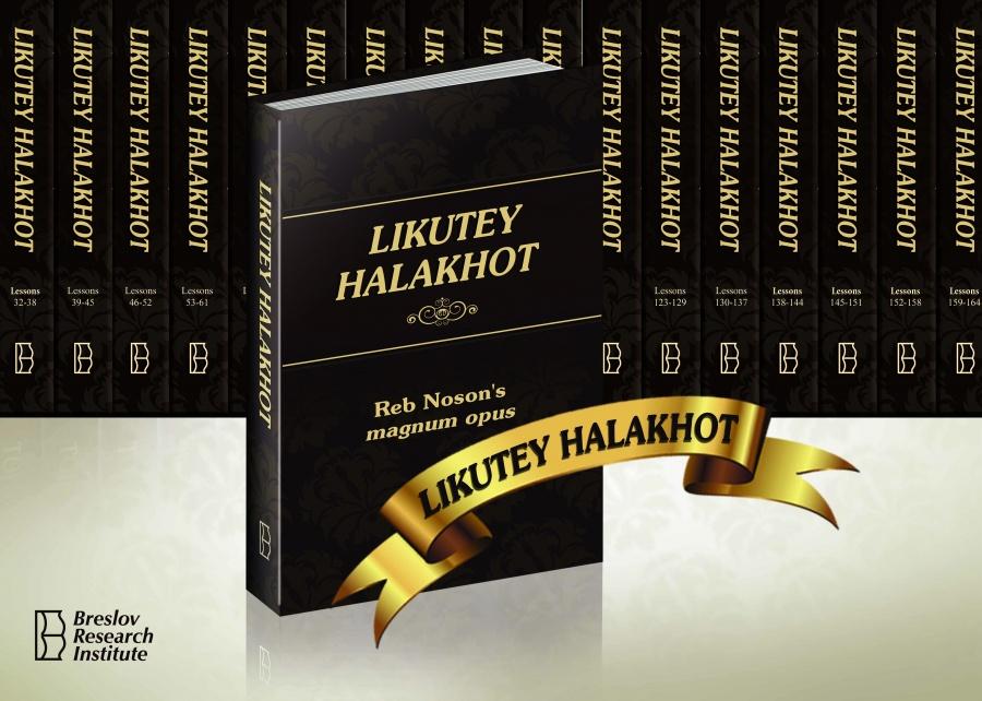 How to Learn Likutey Halachos?
