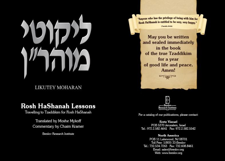 Free Rosh HaShanah Booklet