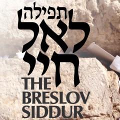 Breslov Siddur Update