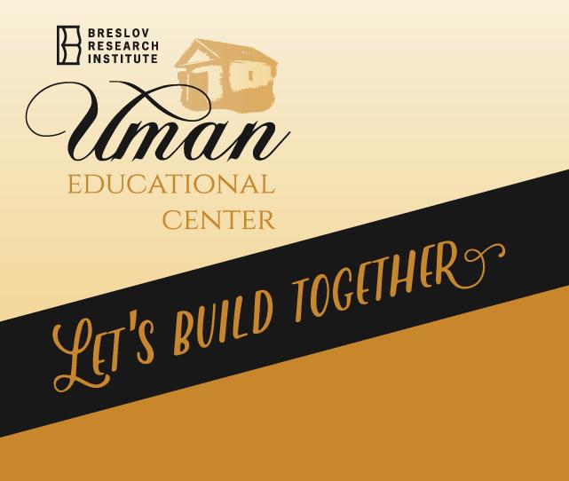 Uman Educational Center