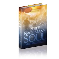 Introducing: Rebbe Nachman's Soul