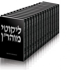 The Breslov Elul Text – Torah Vav