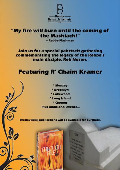 Chaim-Kramer-Tour-2015-R-Noson
