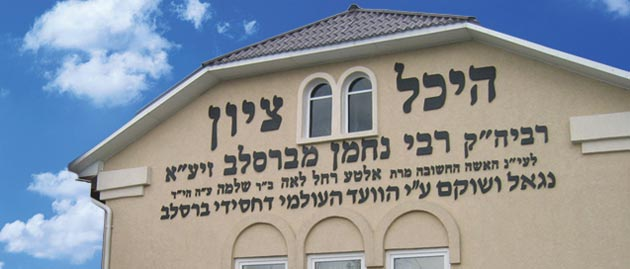Stay With BRI In Uman 2018!